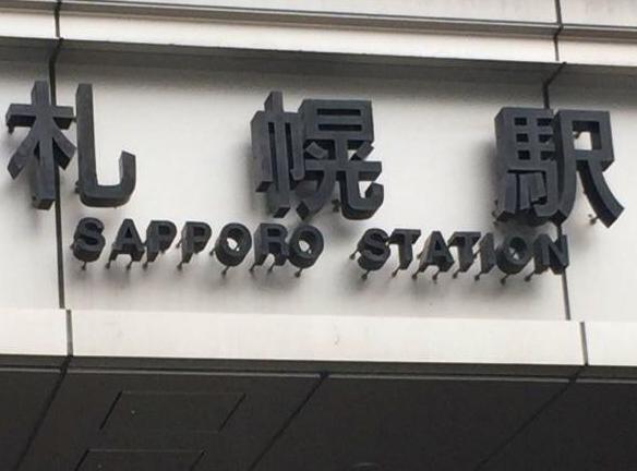 ジェットスターで札幌へ!1泊2日食べ歩き一人旅「その①」