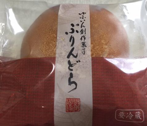 ゆふいん創作菓子 ぷりんどら【感想・カロリー情報等】