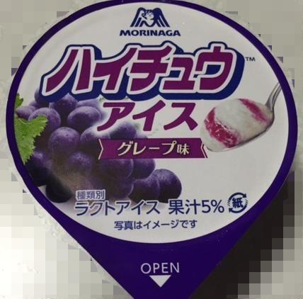 ハイチュウアイスグレープ味を食べてみた!【感想・カロリー等】