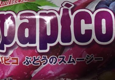 パピコぶどうのスムージーを食べてみた!【感想・カロリー等】