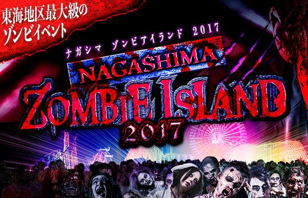 ナガシマスパーランドのハロウィン2017|日程・内容・チケット等