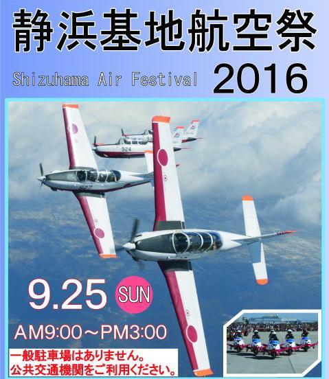 静浜基地航空祭(エアフェスタ静浜)2016の日程・混雑・駐車場等