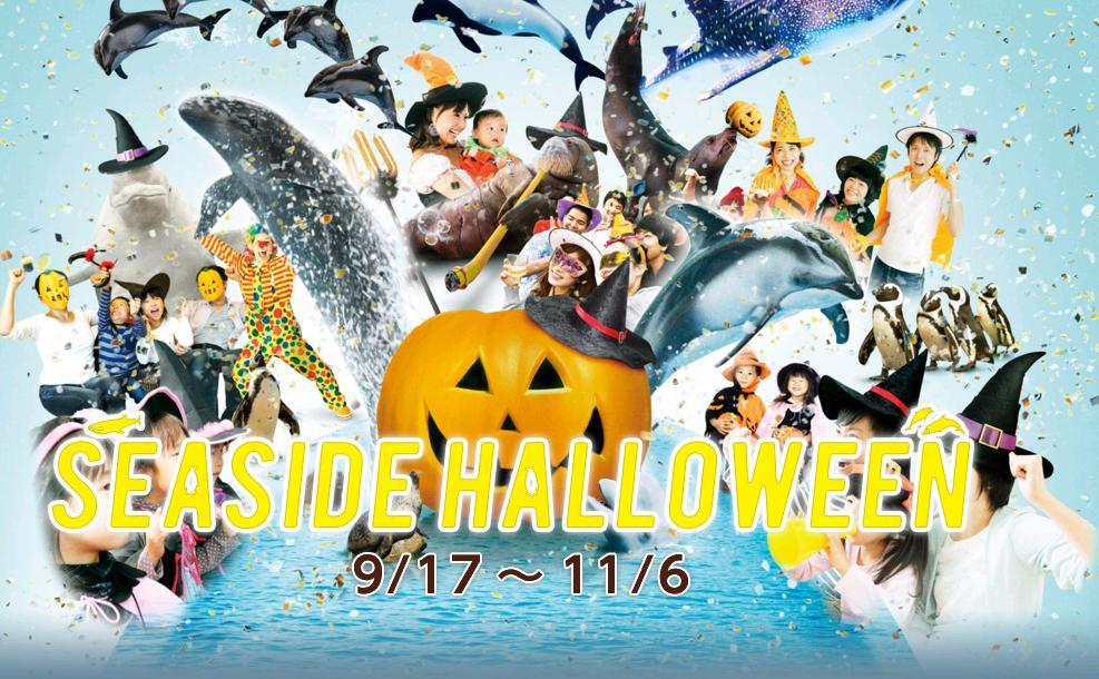 八景島シーパラダイスのハロウィン2017|割引情報・日程・イベント内容等