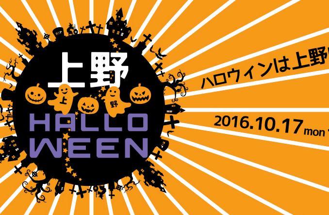 上野ハロウィン2016|日程・イベント内容等