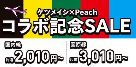 ピーチが「ケツメイシ×Peachコラボ記念SALE」を実施!国内線2010円、国際線3010円から