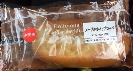 メープルホイップコッペ(セブンイレブン)を食べてみた|【感想・カロリー】