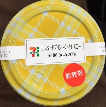 カスタードプリン ~ぐっとたまご~(セブンイレブン)を食べてみた|【感想・カロリー】