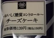 ミニストップの「チーズケーキ糖質コントロール」を食べてみた【感想・カロリー】
