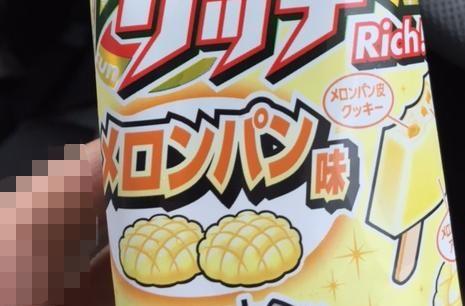 ガリガリ君リッチ メロンパン味「メロンパンの皮がザックザク!」【感想・カロリー】