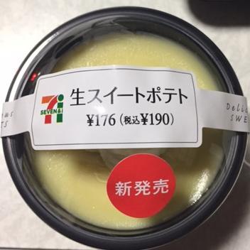 生スイートポテト(セブンイレブン)を食べてみた【感想・カロリー等】