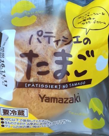 パティシエのたまご(山崎製パン)を食べてみた「クッキーがさっくりしてない」【感想・カロリー等】