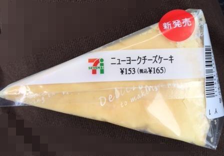 ニューヨークチーズケーキ(セブンイレブン)を食べてみた【感想・カロリー等】