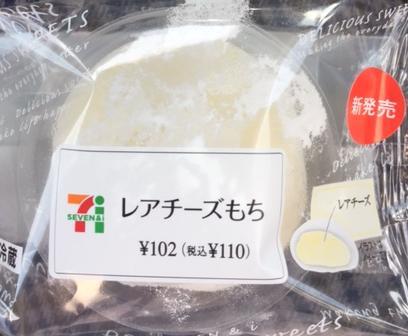 レアチーズもち(セブンイレブン)を食べてみた【感想・カロリー等】
