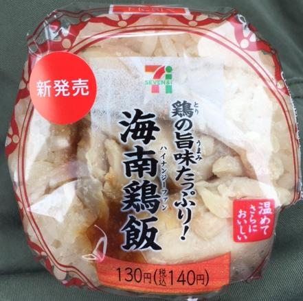 南海鶏飯(セブンイレブンおにぎり)を食べてみた|【感想・カロリー】