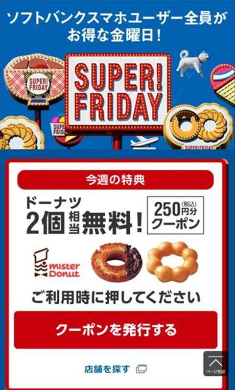 12月はミスタードーナツが無料!ソフトバンクのクーポンの使い方詳細