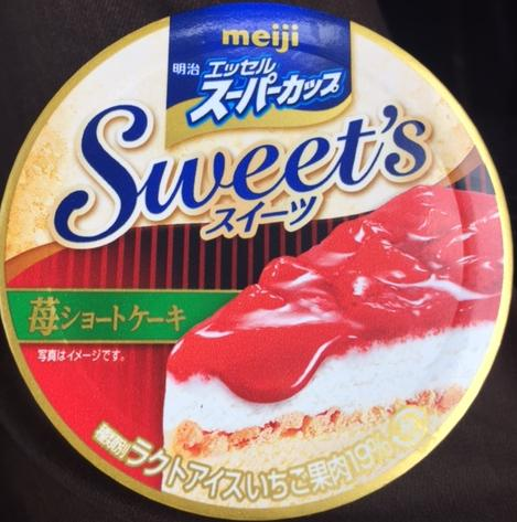 スーパーカップ苺ショートケーキを食べてみた【感想・カロリー】