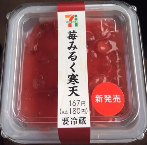 苺みるく寒天(セブンイレブン)「シンプルな味です」【感想・カロリー】