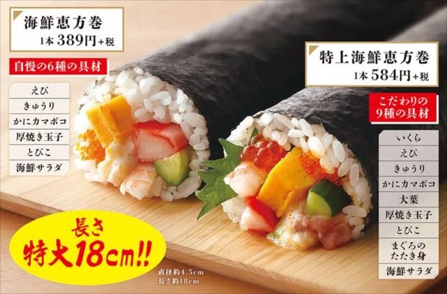 はま寿司の恵方巻(2018)は「お子様向けの具材」|種類・価格・予約方法等
