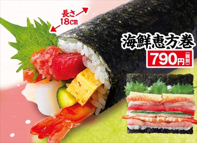 銚子丸の恵方巻(2018)は「本格魚介がたっぷり」|種類・価格・予約等