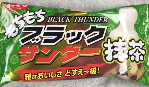 もちもちブラックサンダー抹茶を食べてみた【感想・カロリー】