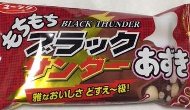 もちもちブラックサンダーあずきを食べてみた【感想・カロリー】