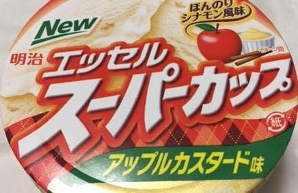 【感想】スーパーカップアップルカスタード「ほんのりシナモン味でうまい!」