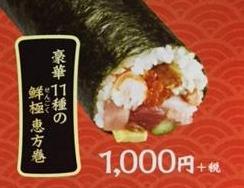 かっぱ寿司の恵方巻(2017)|種類・価格・予約方法等
