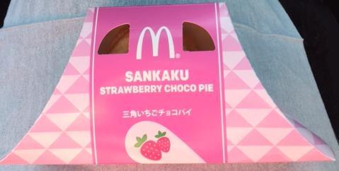 三角いちごチョコパイ(マック)を食べてみた「あつあつでサクサク」【感想・カロリー】