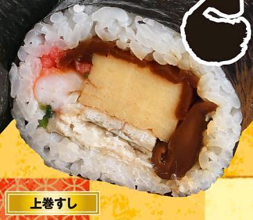 がんこ寿司の恵方巻(2017)|種類・価格・予約方法等