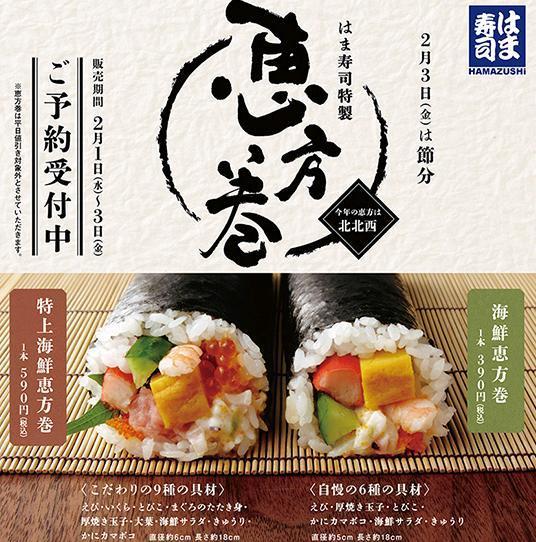 はま寿司の恵方巻(2017)|種類・価格・予約方法等