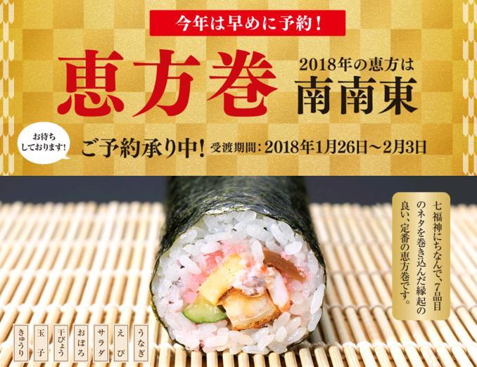 かっぱ寿司恵方巻(2018)は「魚介・牛カルビ等種類が豊富」価格・予約等