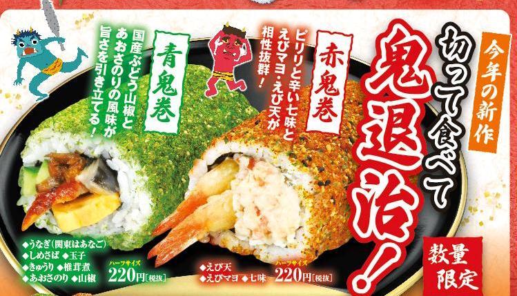 くら寿司の恵方巻(2017)|種類・価格・予約方法「丸ごとイワシ復活!」