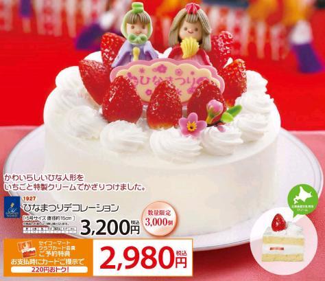 セイコーマートのひな祭りケーキ2017|種類・予約方法等