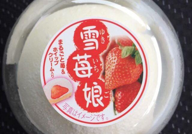 雪苺娘(ゆきいちご)を食べてみた【感想・販売期間・カロリー等】