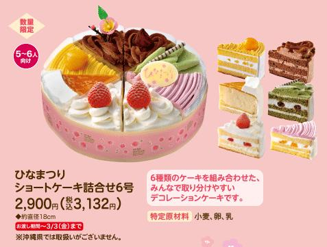 ファミリーマートのひな祭りケーキ(2018)【価格・種類・予約方法等】