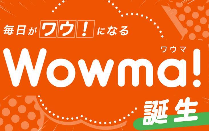 「Wowma!(ワウマ)」のオープニングセールがお得で狙い目!【auショッピングモールがリニューアル】
