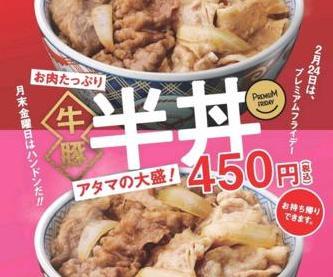 吉野家がプレミアムフライデーに「牛丼+豚丼」の合い盛り丼を販売!