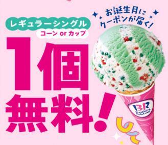 31(サーティワン)の誕生日特典でレギュラーアイスが無料!【クーポン取得・使用方法】