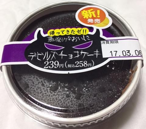デビルズチョコケーキ(ファミリーマート)を食べてみた【感想・カロリー】