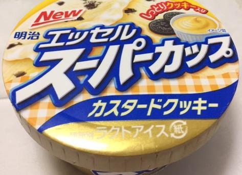 スーパーカップカスタードクッキーを食べてみた「濃厚カスタード味」【感想・カロリー】