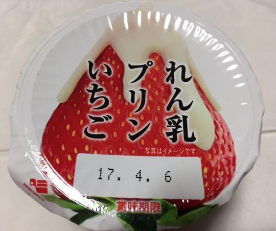れん乳プリンいちご(北海道乳業)を食べてみた「いちごミルク味」【感想・カロリー】