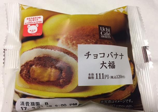 チョコバナナ大福(ローソン)を食べてみた【感想・カロリー】