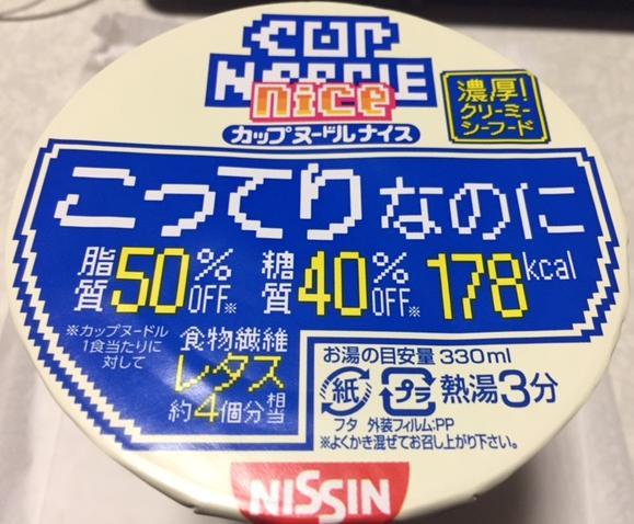 カップヌードルナイス(濃厚クリーミーシーフード)を食べてみた【感想・カロリー】