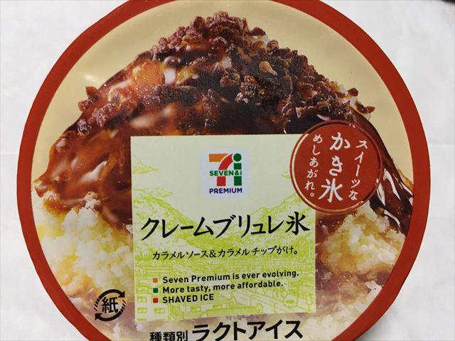 クレームブリュレ氷(セブンイレブン)を食べてみた「スイーツかき氷」【感想・カロリー】
