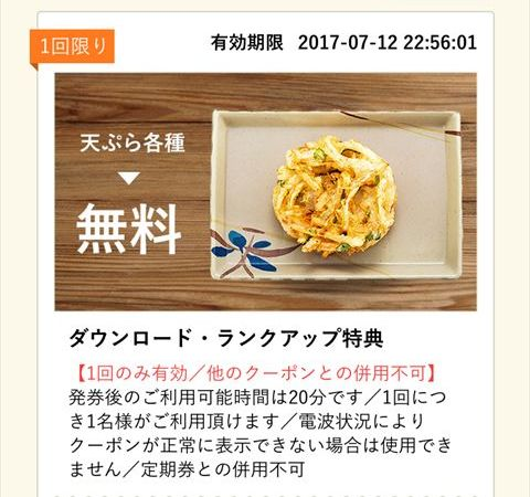 はなまるうどんのクーポンアプリがお得!「インストールで天ぷら1個無料」