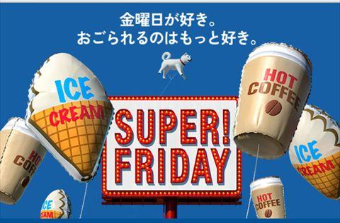 【スーパーフライデー】6月はセブンイレブンのアイスとコーヒーが無料「対象商品は?」