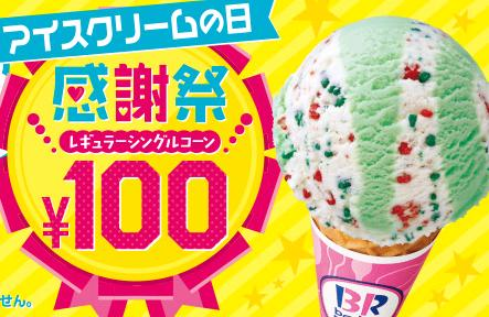 5月9日は31(サーティワン)アイスが100円「2019年は15日まで1週間実施」