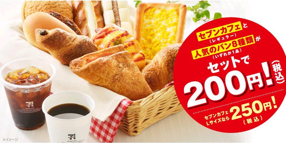 「朝セブンが復活」コーヒー+パンが200円でパンは8種類【実施期間・時間等】