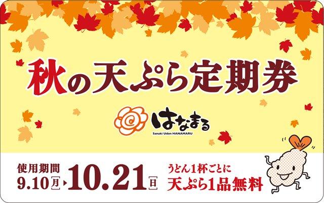 はなまるうどんのクーポンで天ぷら無料!【定期券も実施中】