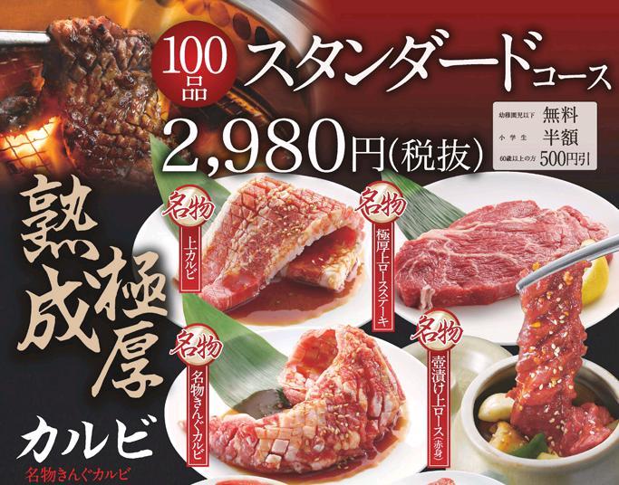【焼肉キング】食べ放題メニュー・値段・時間・予約方法等まとめ